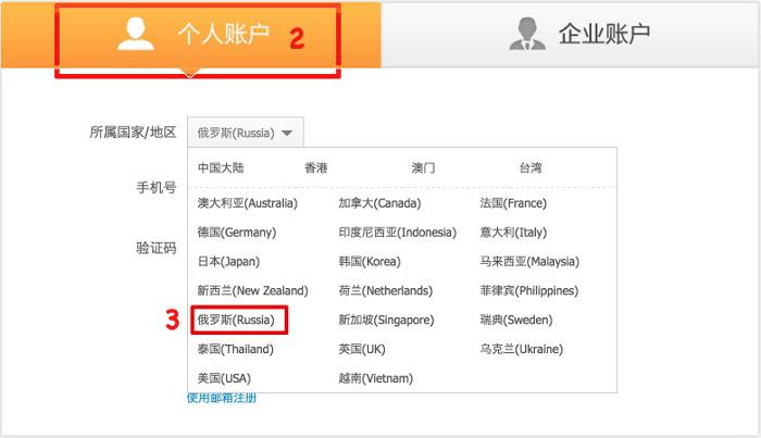 китайский номер телефона для регистрации - фото 6