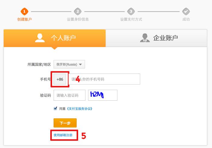 китайский номер телефона для регистрации - фото 5