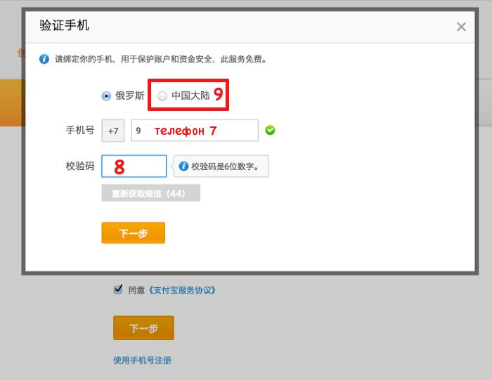 китайский номер телефона для регистрации - фото 4