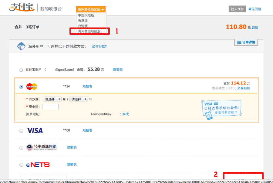 Как сделать на сайте оплату картой виза создание vpn сервера по adsl
