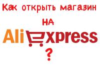 Алиэкспресс регистрация